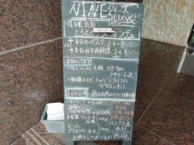ナイン綱島店