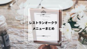 レストランオークラ(綱島)のメニュー画像はこちら!