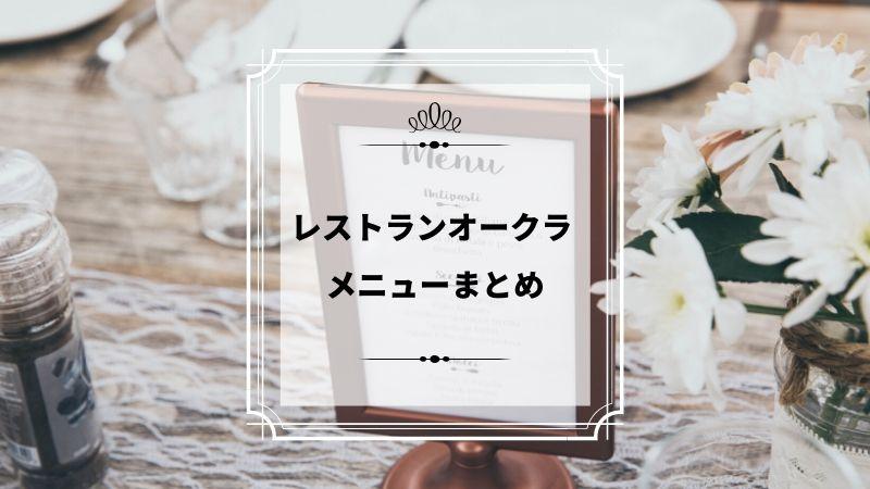 レストランオークラ本店のメニューまとめ