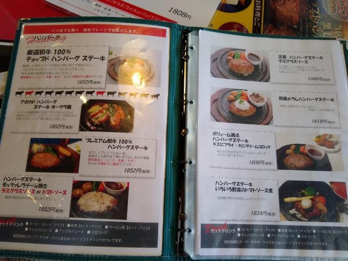レストランオークラ本店ランチメニュー