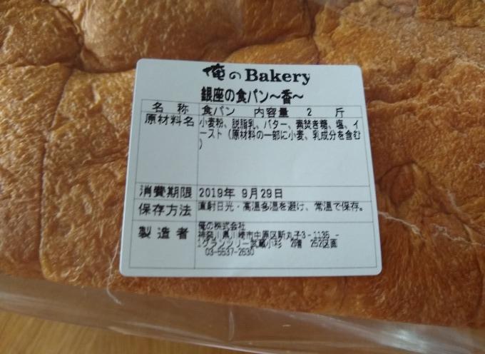 俺のBakery綱島食パン