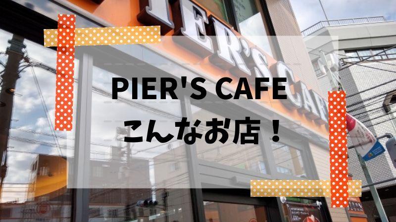 ピアーズカフェ綱島店