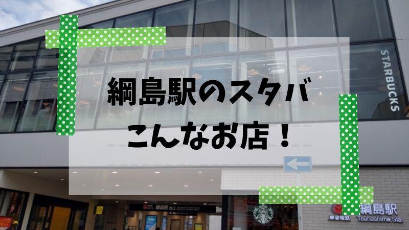 綱島駅のスタバ