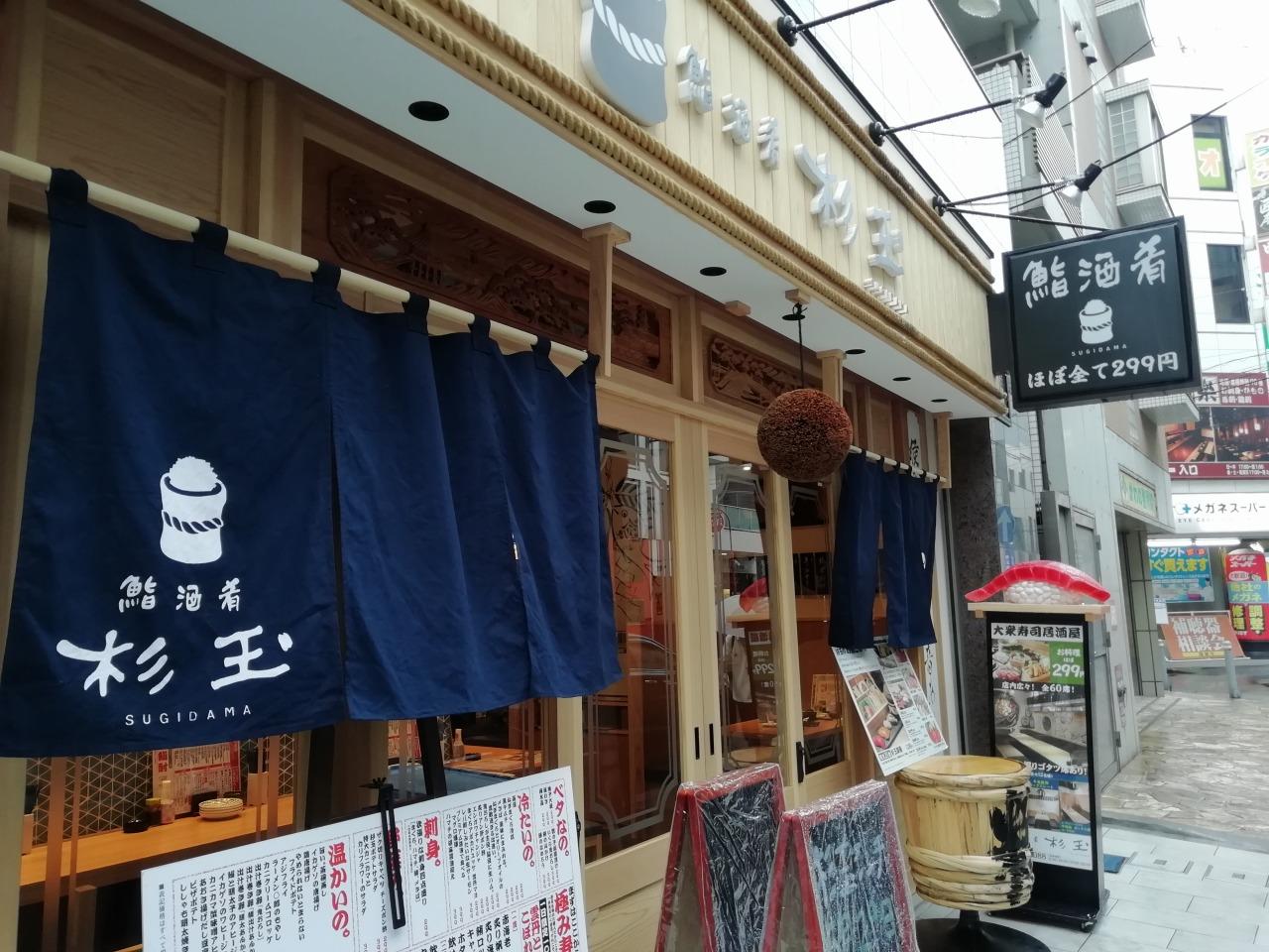 杉玉綱島店