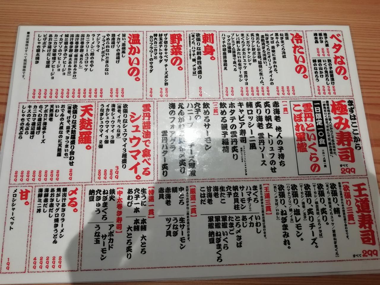 杉玉綱島店メニュー