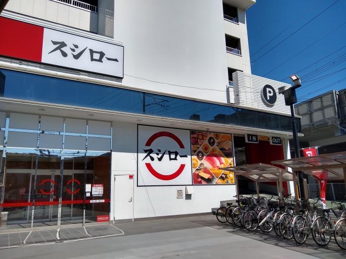 スシロー綱島店