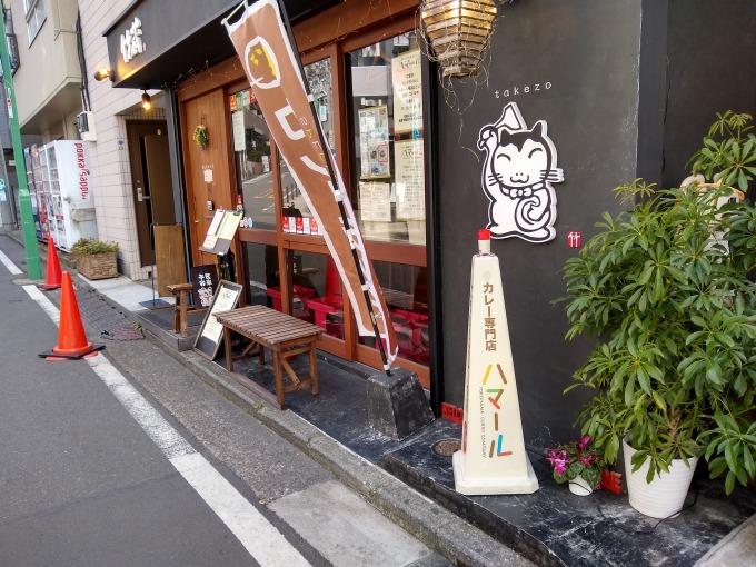 竹蔵のランチハマール