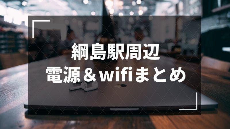 綱島周辺の電源とwifiカフェ