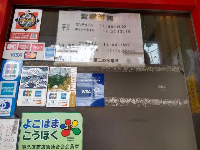北京亭綱島の営業時間や支払方法