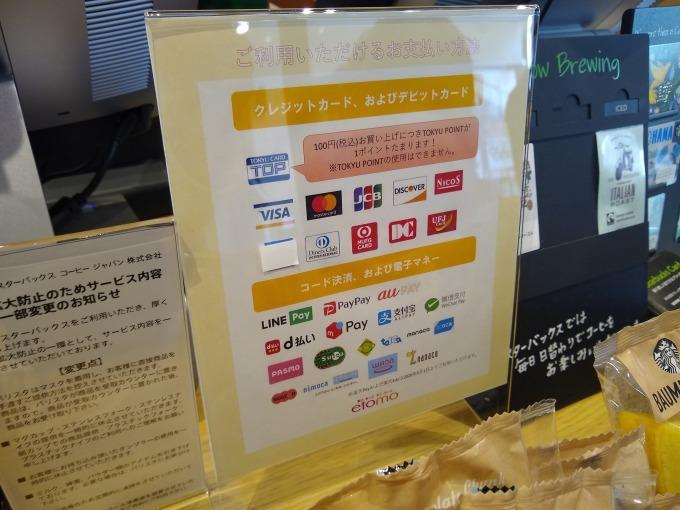綱島駅スターバックス支払方法