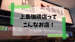 上島珈琲店綱島店