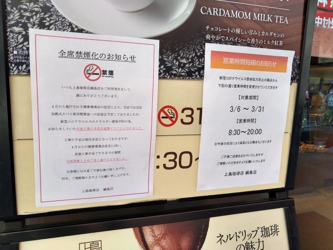 上島珈琲店綱島店喫煙