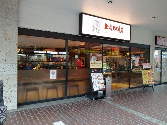 上島珈琲店綱島