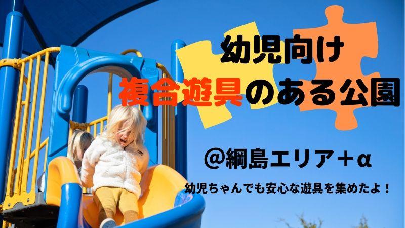 綱島で幼児向け遊具がある公園まとめ!【複合遊具いろいろ】