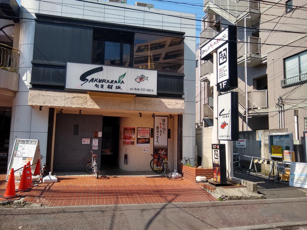 牛角綱島店