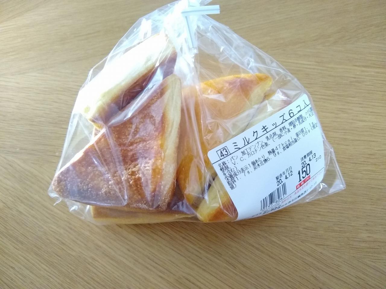 いなげや横浜綱島店のパン屋さんボンマタン購入品