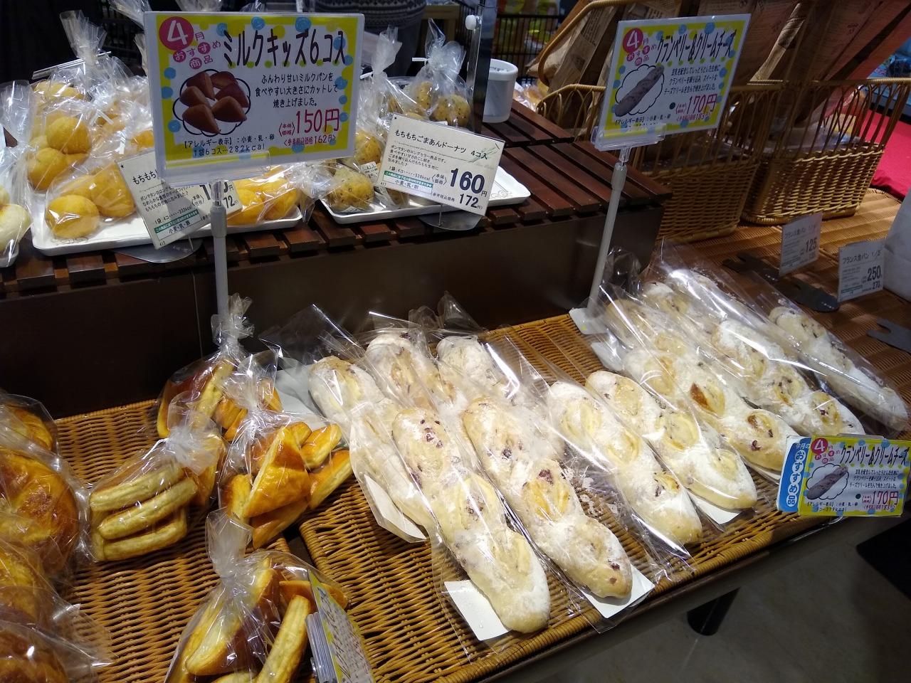 いなげや横浜綱島店のパン屋さんボンマタンメニュー