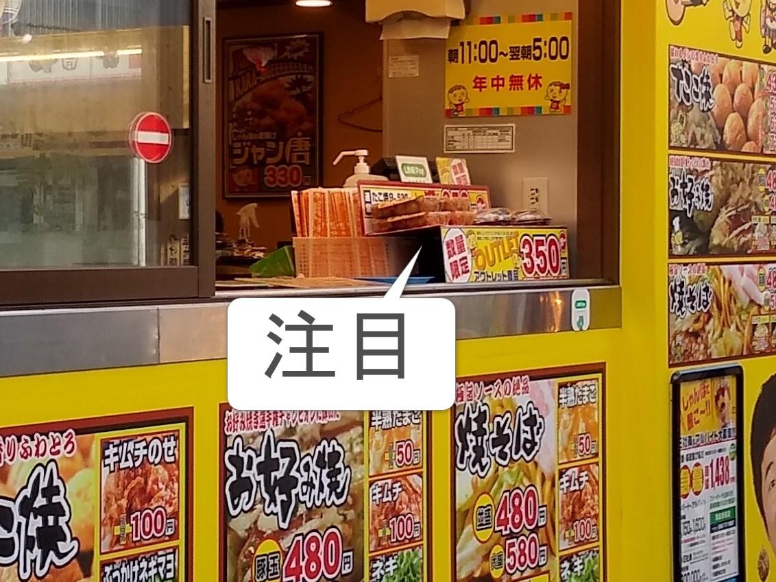 じゃんぼ総本店アウトレット