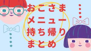 【綱島テイクアウト】キッズメニュー持ち帰りできる店まとめ