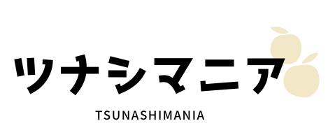 ツナシマニア