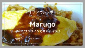 マルゴーの500円オムライスをテイクアウトしてみた!