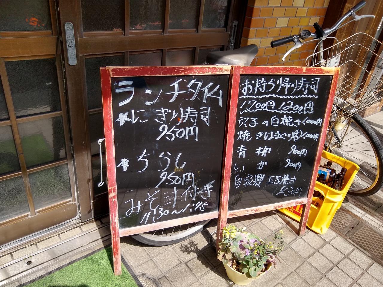栄寿司メニュー