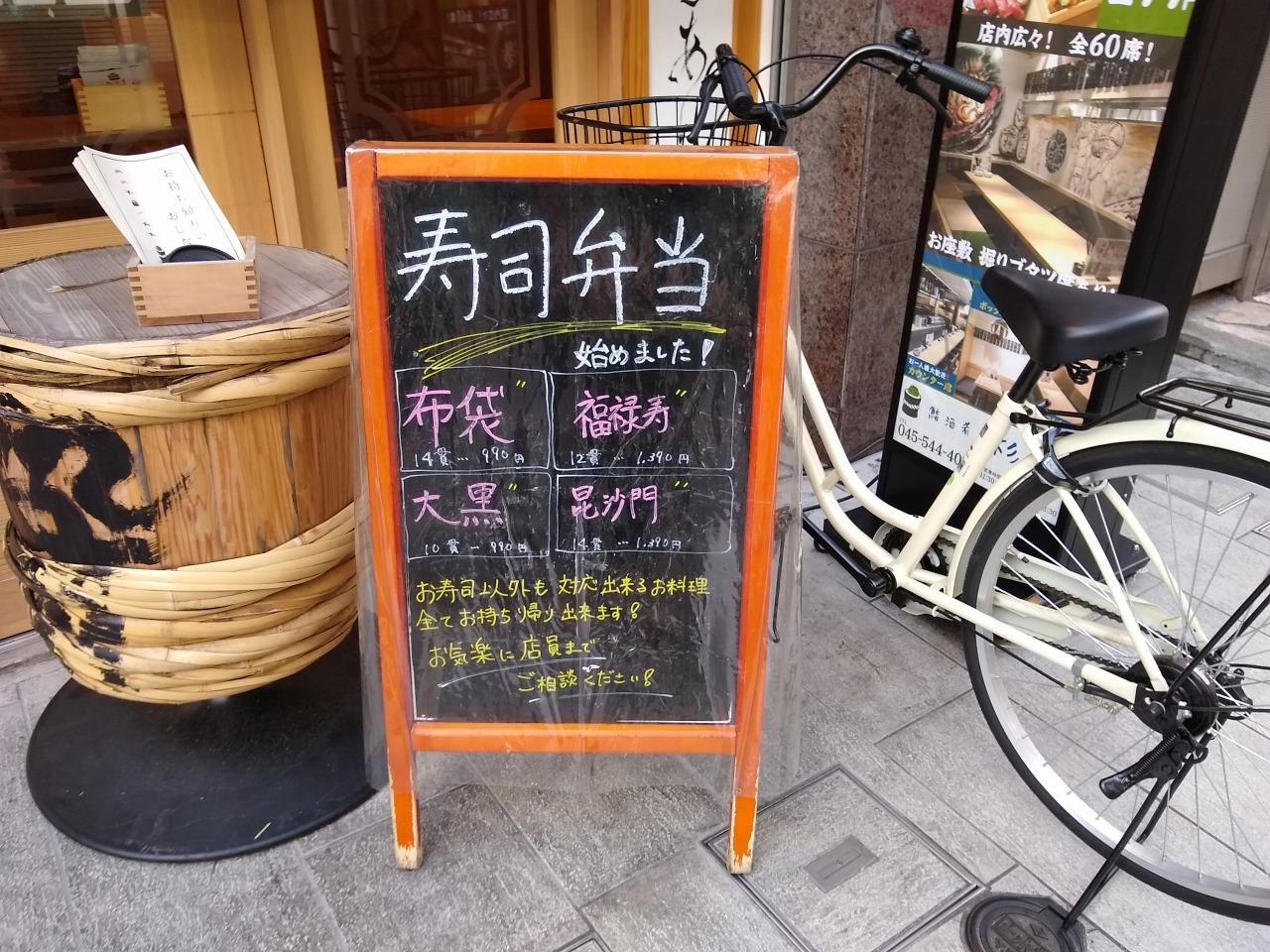 杉玉テイクアウト寿司弁当