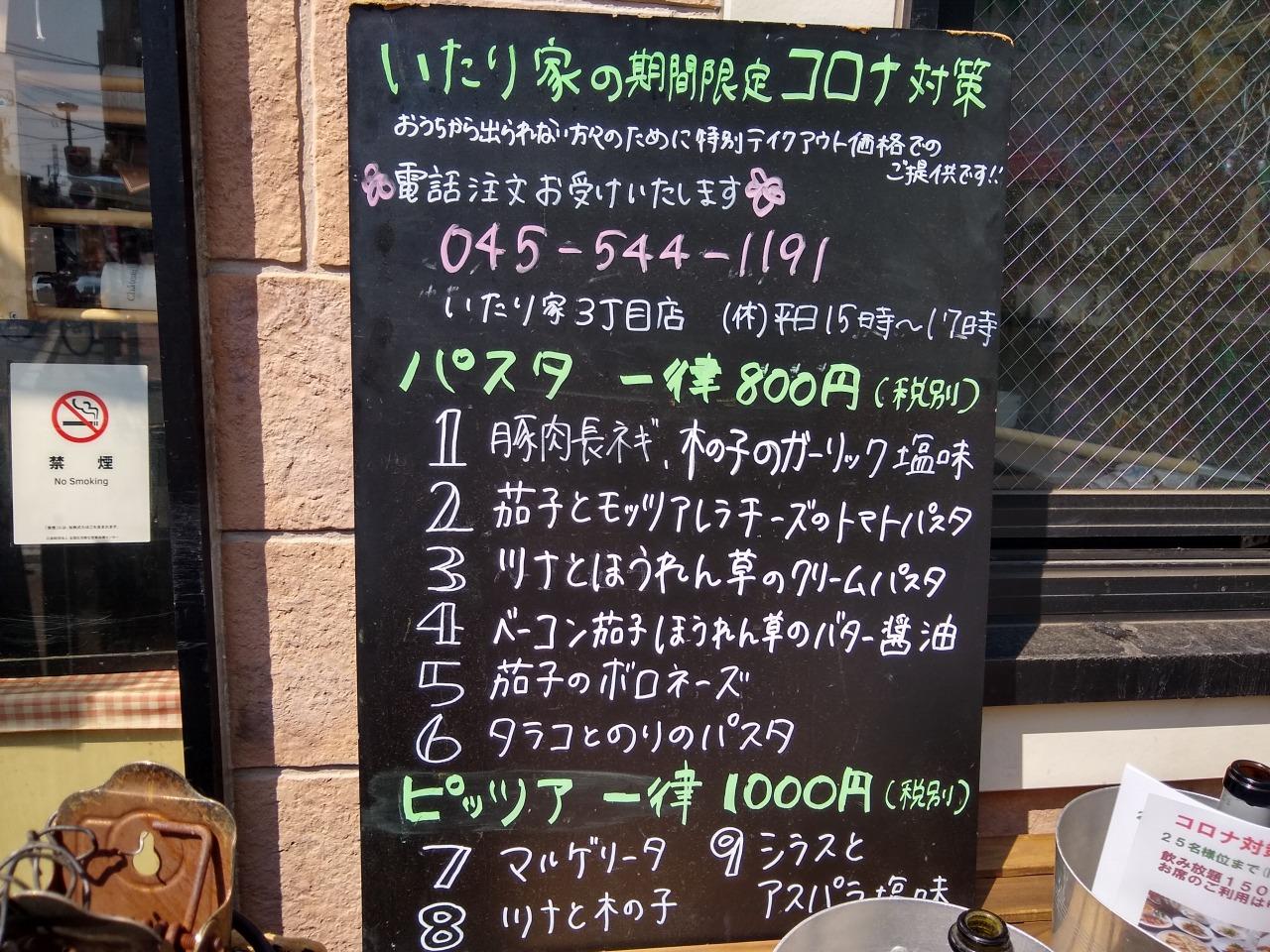 いたり家綱島三丁目店テイクアウト