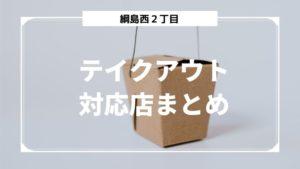 【綱島西2丁目】テイクアウトできるお店まとめ~ヨーカドー近辺~