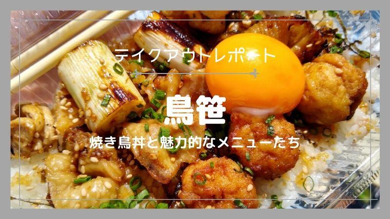 鳥笹のテイクアウト焼き鳥丼