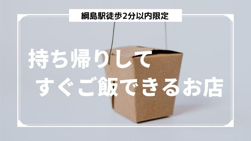 綱島駅周辺持ち帰りご飯できるお店