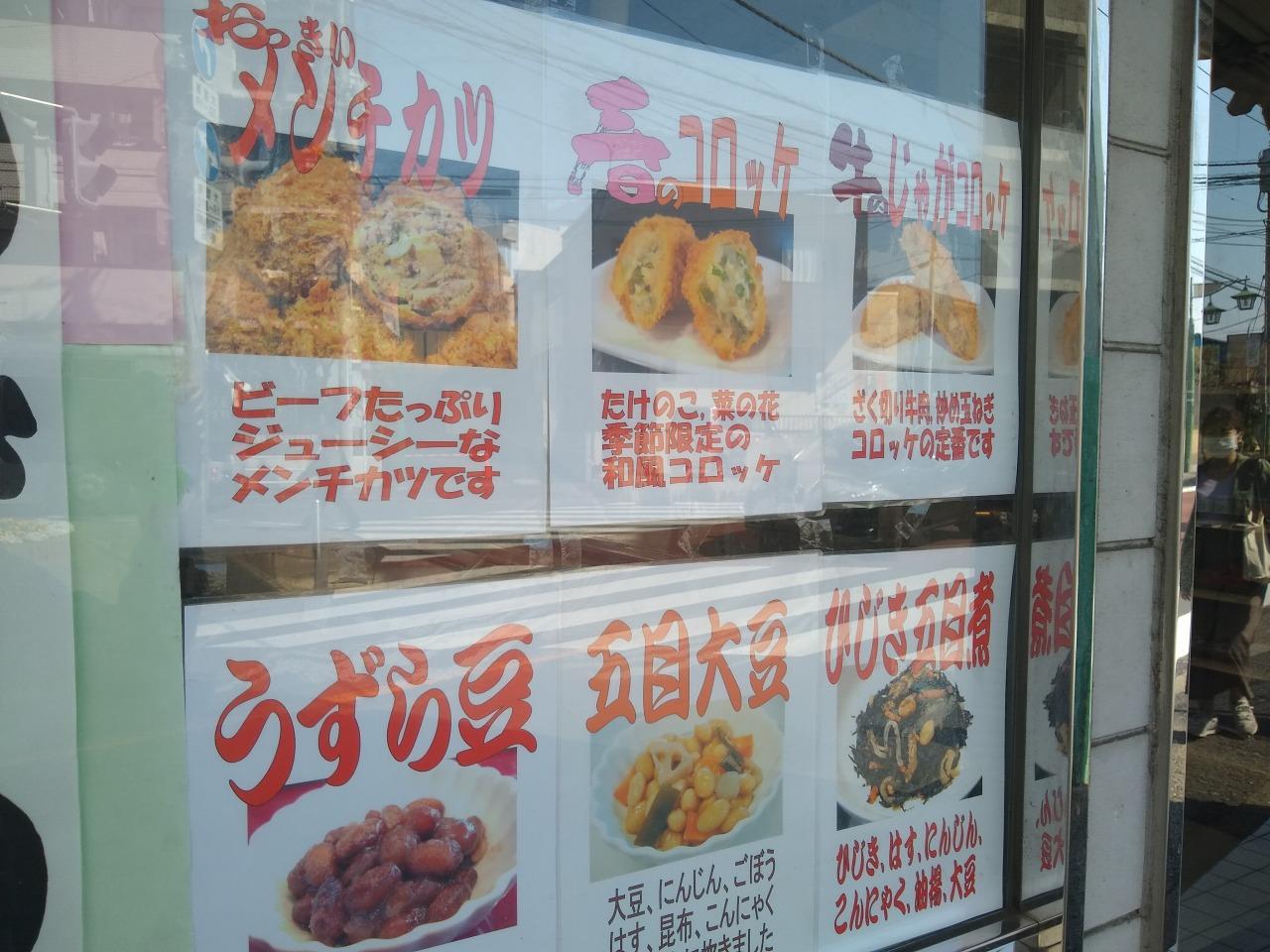 綱島うみのやお惣菜メニュー