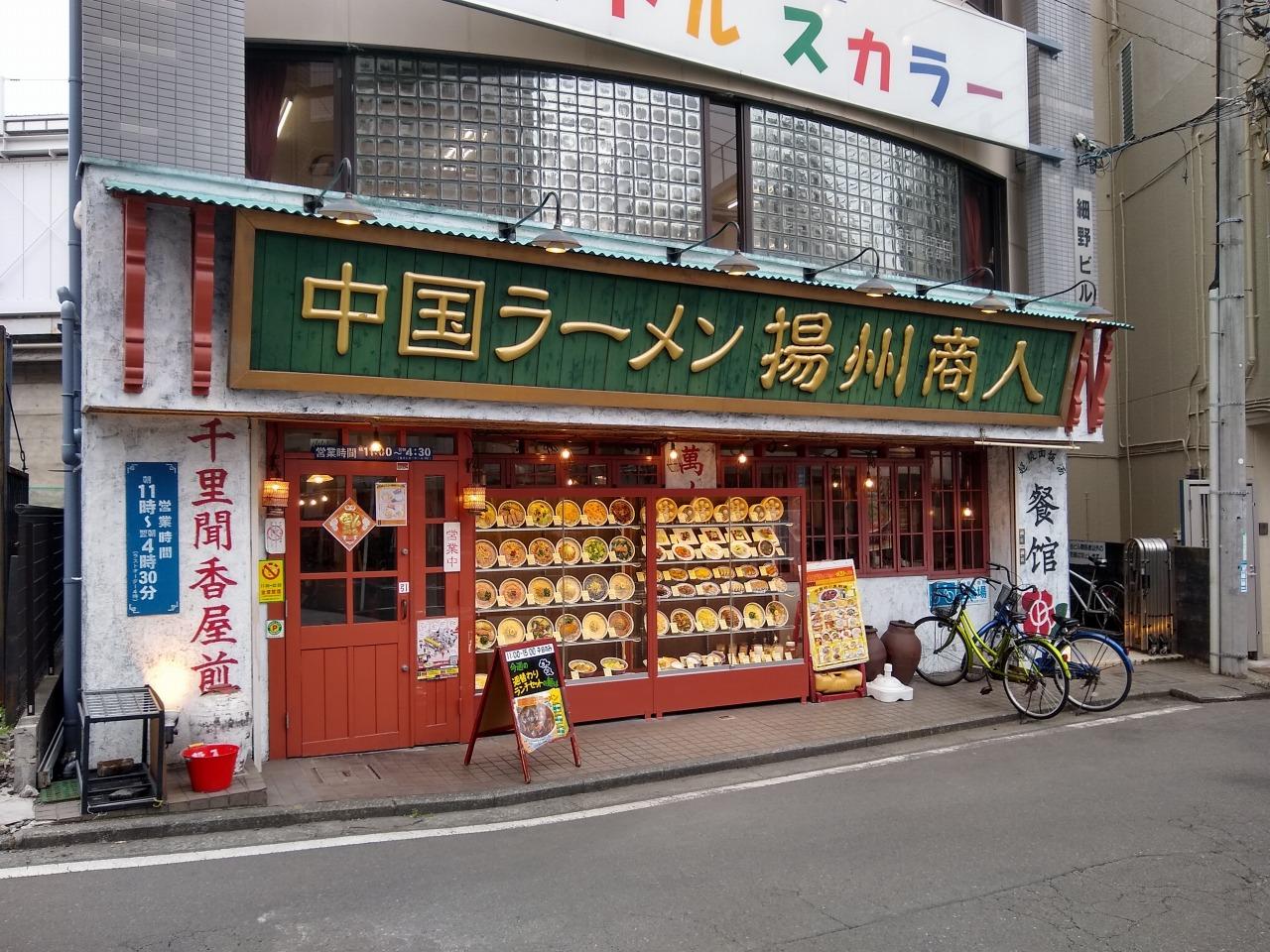 揚州商人綱島店