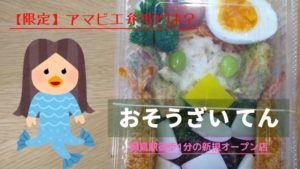 【おそうざい てん】お惣菜の新店で気になるアマビエ弁当買ってみた!