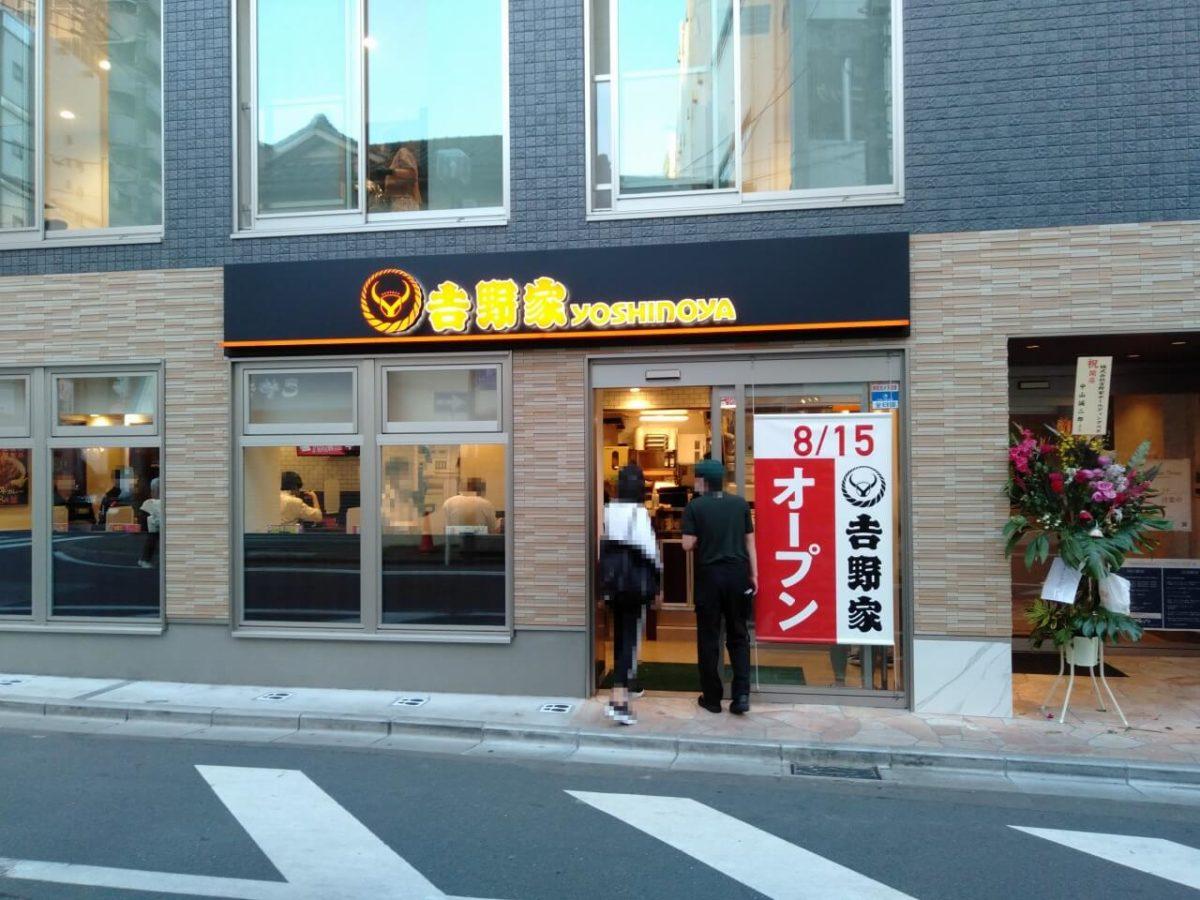 吉野家綱島店