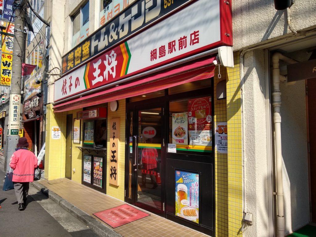 餃子の王将綱島店