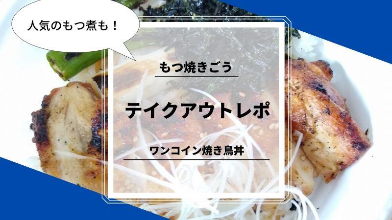 もつ焼きごうテイクアウトワンコイン丼