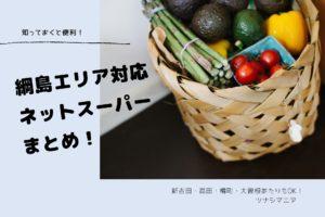 綱島住民が使えるネットスーパーやサービスまとめてみた!