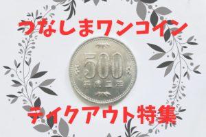 綱島のワンコインテイクアウト!500円以下のお弁当まとめ