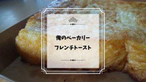 俺のベーカリー綱島でフレンチトースト食べてみた!カロリー情報も