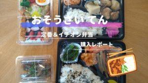 綱島駅前のお弁当屋さん「おそうざい てん」のおすすめ弁当とお惣菜レポ