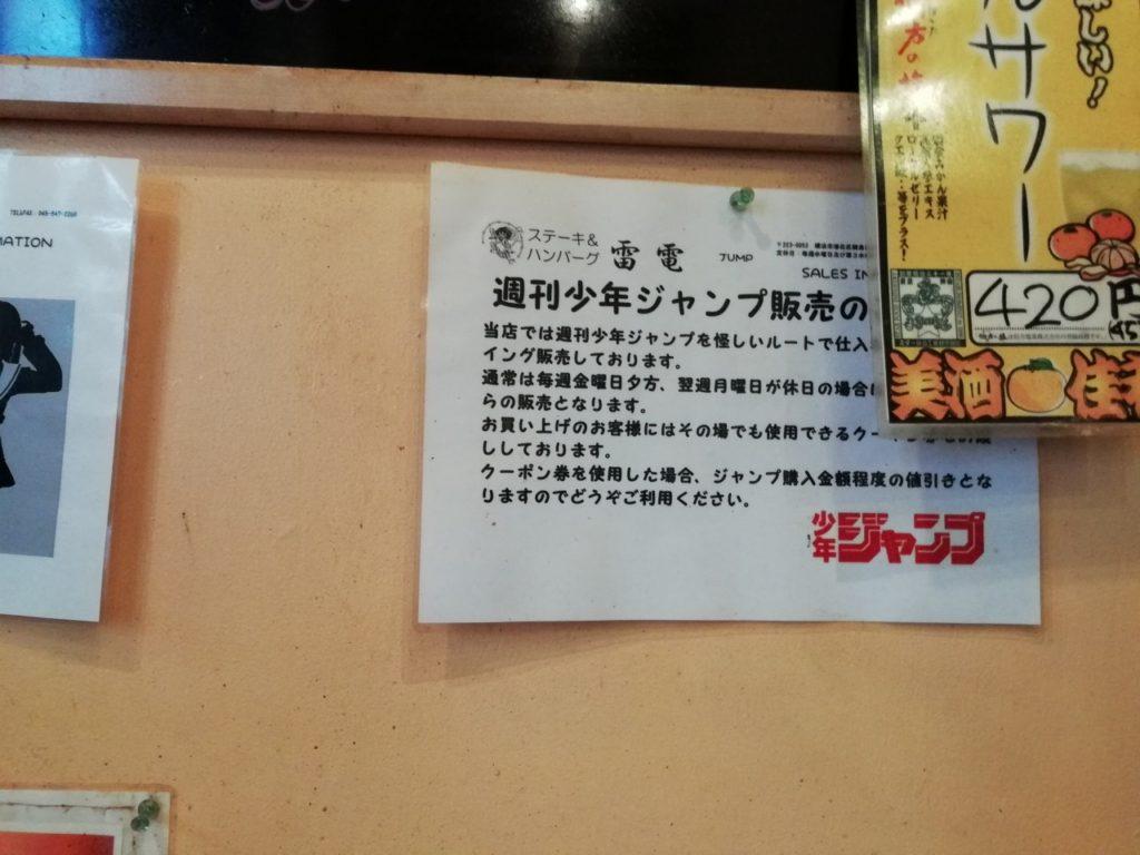 綱島雷電ジャンプ