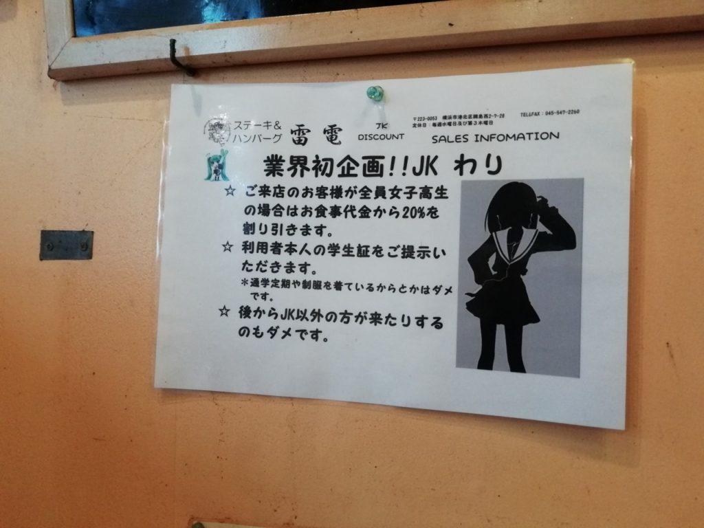 綱島雷電JK割