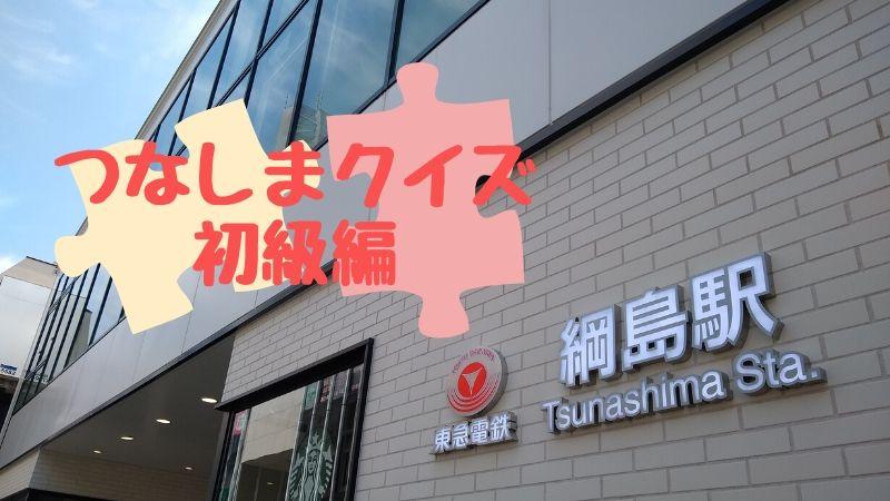 綱島クイズ初級編