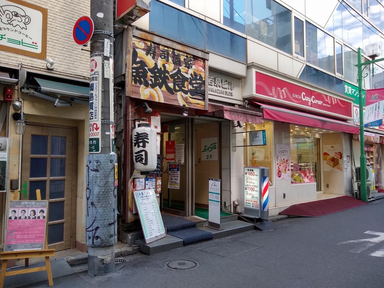綱島魚鉄食堂
