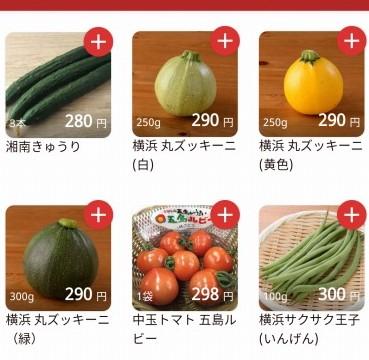 クックパッドマート野菜
