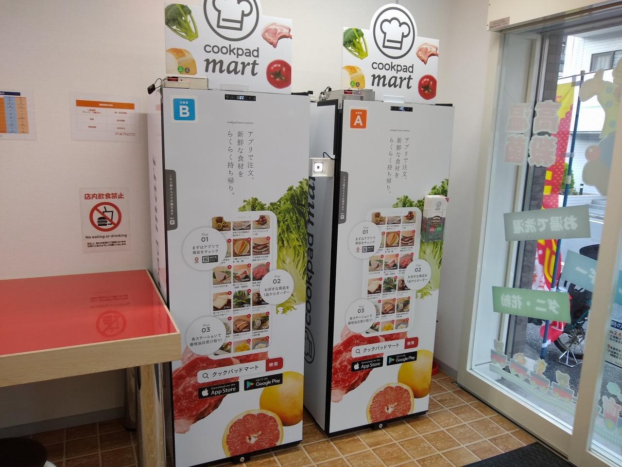 クックパッドマート冷蔵庫