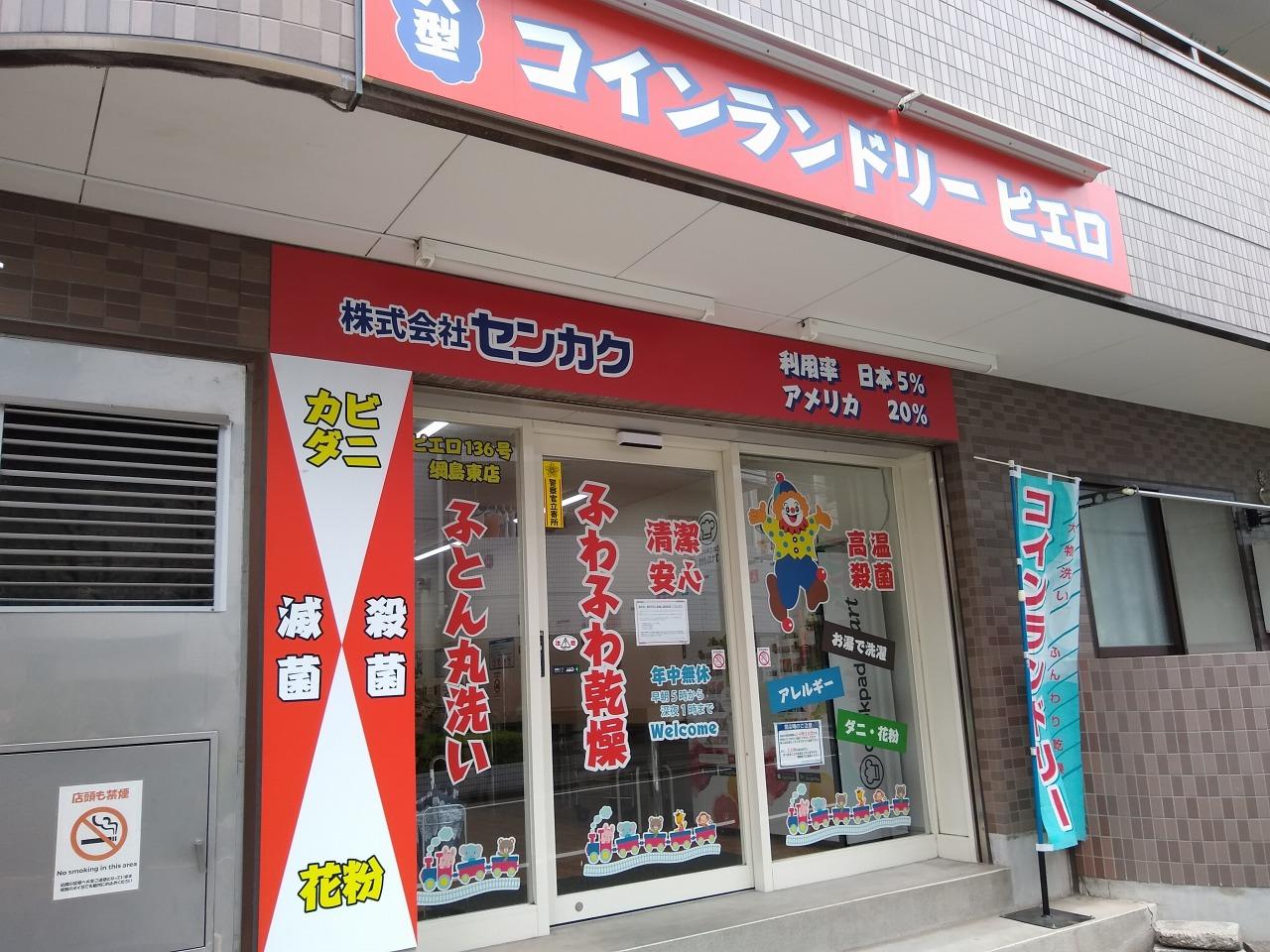 クックパッドマート受け取り場所@横浜綱島