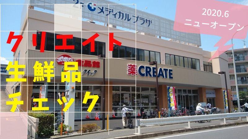 クリエイト綱島東店オープン