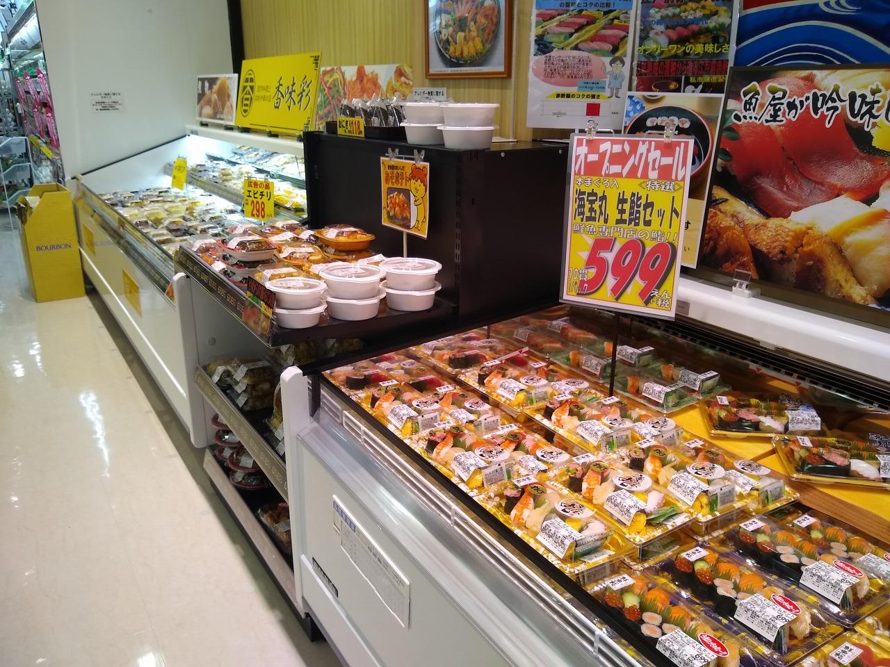 綱島街道クリエイトのお惣菜